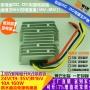 高效足功率24V转16V10A160W防水DCDC电压转换器工控平板车载电源