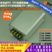 高效足功率12V升28V15A420W防水DCDC电压转换器直流车载升压电源