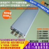 高效大功率24V转13.8V100A1380W防水DCDC电压转换器车载降压电源