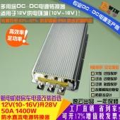 高效大功率防回流12V升28V50A防水DCDC充电器房车游艇车载升压器