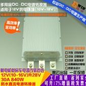 高效大功率防回流12V升28V30A防水DCDC车载升压电源房车游艇充电