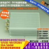 高效足功率12V升28V20A560W防水DCDC电压转换器直流车载升压电源