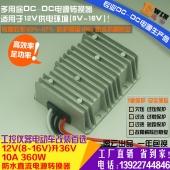 高效大功率12V升36V10A360W防水DCDC电压转换器工控车载升压电源