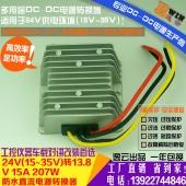 高效足功率24V转13.8V15A200W防水DCDC降压器车载对讲机电台电源