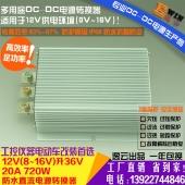 高效大功率12V升36V20A720W防水DCDC电压转换器工控车载升压电源