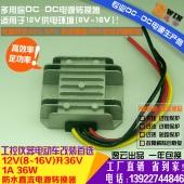 高效足安12V升36V1A36W防水DCDC电压转换器工控工业车载升压电源