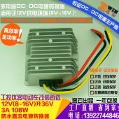 高效足安12V升36V3A108W防水DCDC电压转换器工控工业车载升压电源