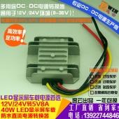 DC12V转5V8A 40W车载LED电源 24V转5V8A 直流转换器