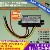 工厂直销12V转4.2V3A12.6W防水超薄电源转换器工控DCDC直流降压器