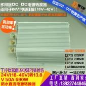 高效足功率24V转13.8V50A700W车载对讲机电台防水DC-DC电源转换器