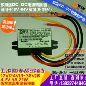 工厂直销12V24V转4.2V5A21W防水超薄电源转换器DC-DC直流降压器