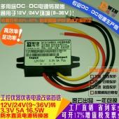 工厂直销12V24V转3.3V5A16.5W防水超薄车载降压电源DCDC电源模块