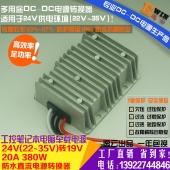 高效足功率24V转19V20A380W防水DC-DC转换器工控笔记本车载电源