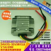 高效足功率24V转13.8V5A70W防水DCDC电压转换器车载直流降压电源