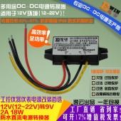 高效足功率12V转9V2A18W防水超薄电压转换器DCDC车载直流电源模块