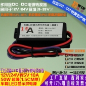 厂家直销LED显示屏车载电源12V转5V10A 24V-5V10A50W超薄车载电源