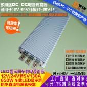 高效足功率12V24V转5V130A650W防水DCDC转换器LED显示屏车载电源