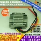 高效足功率12V24V转5V5A25W直流转换器DCDC车载LED显示屏降压电源