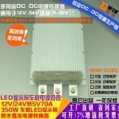 高效大功率12V24V转5V70A350WLED显示屏防水车载电源DC-DC降压器