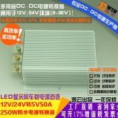 高效大功率24V12V转5V50A250WLED显示屏防水车载电源DCDC降压电源
