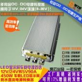 高效足功率12V24V转5V90A450W LED显示屏防水车载电源DC-DC转换器