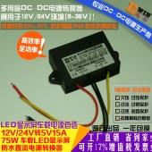 工厂直销超薄防水12V24V转5V15A75WDC-DC降压转换器LED车载电源