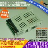 高效足功率12V24V转5V50A250W超薄LED显示屏车载电源DC-DC降压器