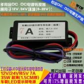 厂家直销12V24V转5V7A35WDCDC降压电源LED条屏超薄内置车载电源