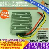 高效足安12V24V转5V15A75W直流转换器LED显示屏防水车载降压电源
