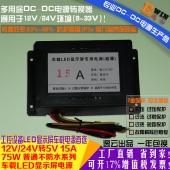 厂家直销12V24V转5V15A75WDC-DC直流降压电源LED显示屏车载电源