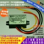 工厂直销LED显示屏防水超薄车载电源12V/24V转5V5A25WDC-DC电源