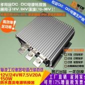 高效大功率12V24V转7.5V20A150W防水DC-DC电压转换器车载降压电源