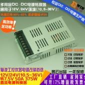 高效大功率 车载电源12V转7.5V 50A 12V降7.5V375W DC-DC降压电源