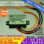 工厂直销12V/24V转6V5A30W防水超薄电源转换器 6V5A电动玩具电源