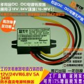 工厂直销12V/24V转6.8V5A34W防水超薄DCDC电源转换器直流降压模块