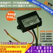 厂家直销12V/24V转6.5V10A65W防水超薄电源转换器交通信号灯电源