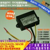 工厂直销12V/24V转6V7A42W防水超薄电源转换器 6V7A电动玩具电源
