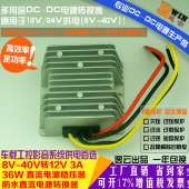 高效足功率8-40V转12V3A36W防水车载电源DCDC升降压模块12V稳压器