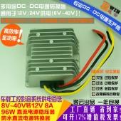 高效足功率8-40V转12V8A96WDC-DC稳压器 防水宽伏升降压车载电源