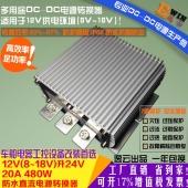 高效足功率12V升24V20A480W防水DCDC升压电源车载监控影音工控