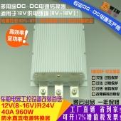 高效大功率 车载防水升压电源DC12V升24V 40A 960W DCDC升压电源