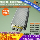 高效大功率 车载防水升压电源DC12V升24V 50A 1200W DCDC升压电源