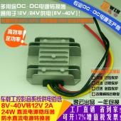 高效足功率8-40V转12V2A24WDC-DC稳压器 宽伏防水升降压车载电源