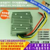 高效足功率8-40V转12V10A120WDCDC车载稳压器防水直流升降压电源