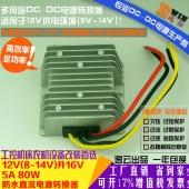 高效足功率12V升16V5A80W防水DC-DC电压转换器车载工控平板电源