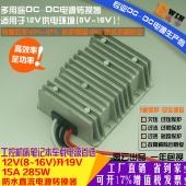 高效足功率12V升19V15A285W防水DC-DC电压转换器车载工控平板电源