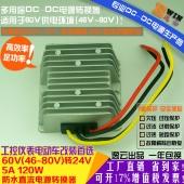 高效足功率60V转24V5A120W防水DC-DC电压转换器直流车载降压电源