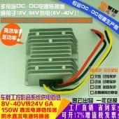 高效足功率8-40V转24V6A150WDC-DC防水车载升降压电源宽伏稳压器