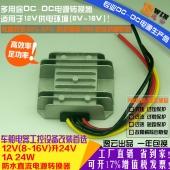 高效足功率12V升24V1A24W防水DC-DC电压转换器直流车载升压电源