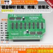 灵星雨全彩40转接板/LED显示屏HUB40转接板/40HUB板/显示屏集线板